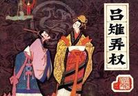 善妒性凶,弒殺幼帝,呂后和呂氏家族卻懼怕他,最終滅了呂氏滿門