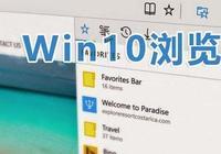Win10可以用什麼瀏覽器?6款好用的Win10瀏覽器推薦