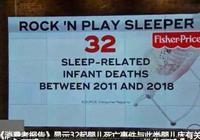 費雪嬰兒搖床致超30名嬰兒死亡,嬰兒安全睡眠的迷與失