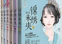 《錦繡未央》劇集不受書籍侵權案影響