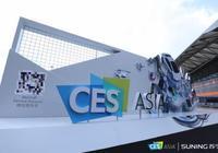 蘇寧CES Asia展品大揭祕 帶你體驗智慧好物超炫黑科技