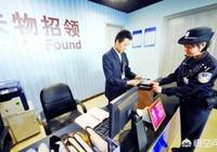 身份證丟失被浦東機場失物招領處收到,要求交100元委託費才能讓快遞郵回來,合理嗎?