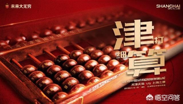中超第6輪,上港發佈了挑戰天海的賽前海報:津打細算,你覺得上港會輕鬆拿下嗎?