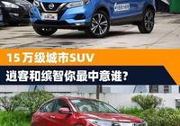 15萬預算買家用合資SUV 日產逍客和本田繽智告訴你該怎麼選?