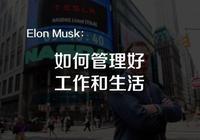 伊隆 · 馬斯克(Elon Musk)是如何驅動特斯拉和 SpaceX 的?