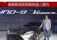 捷恩斯首款轎跑將進入國內 競爭寶馬4系