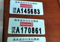 自行車行駛證