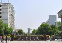 你們認為武漢紡織大學是一所怎樣的學校?