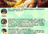 2.1 新版本楊戩,國服楊戩巔峰賽實戰欣賞——《巔峰國服》