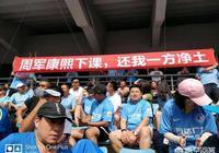 一方與上港的比賽,大連看臺出現大片球迷的騷動,這是什麼情況?到底發生了什麼?