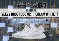 """直播開箱白椰子,YOHO!帶你搶先近賞YEEZY Boost 350 V2""""Cream White"""""""