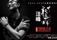 汪峰2019巡演武漢站開票 360度全景舞臺解鎖視聽初體驗