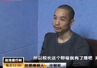 16歲考上清華,大學就拿月薪過萬的工資,最後卻因沉迷賭博被抓