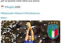 2006年7月9日,意大利點殺法國,第四次奪得世界盃冠軍