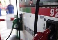 92號汽油進入歷史倒計時!部分省市已換,但是新油卻讓車主苦惱了