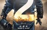《拆彈專家2》將成為劉德華第一部一人單抗並且大爆的系列影片!
