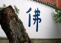 佛教對中國最大的貢獻,是華嚴經