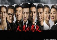 《人民的名義2》,同是演侯亮平,陳曉VS陸毅,哪個更好