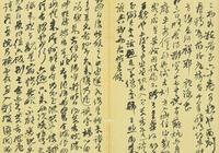 清 何紹基日記(紐約蘇富比2013)