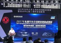 東風汽車董事長竺延風:奮力為東風插上科技的翅膀 加油向未來