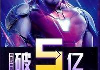《復聯4》票房破5億,三大原因,註定中國票房難超《戰狼2》!