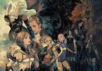 SE公佈《最終幻想12黃道年代》遊戲原聲音樂視頻