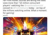 《堡壘之夜》遊戲中音樂會吸引了超1000萬玩家觀看