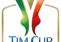 意大利杯半決賽:米蘭即將對陣聯賽冤家