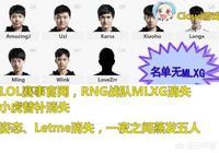 """LOL:RNG戰隊一夜消失六人,戰隊名單更新,MXLG最終選擇""""退役"""",如何評價?"""