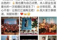 《如懿傳》關機,霍建華周迅古裝出席,導演汪俊:職業生涯新紀錄