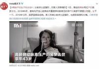 43歲冒死產子的網紅女人去世!該說你是勇敢?還是無知?