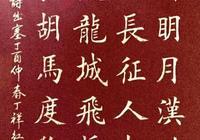 楷書詩詞:王昌齡出塞,王維渭城曲,韋應物滁州西澗,杜牧泊秦淮