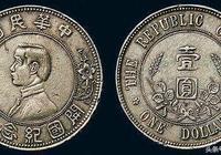 孫中山開國紀念幣版本