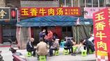 洛陽神都大廈後巷子裡的玉香牛肉湯館,湯鮮肉美5塊錢吃飽喝足!