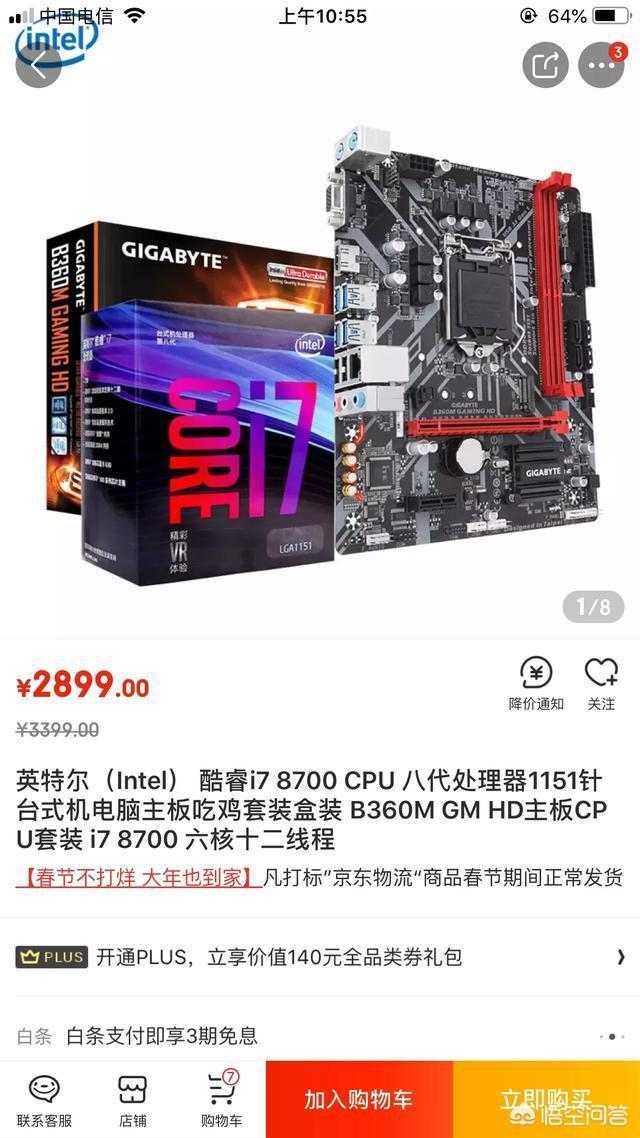 預算六千元,i7 8700的主機該怎麼配?