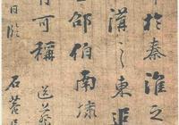 劉墉書法怎麼樣?