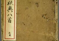 懷素草書《秋興八首》與趙孟頫的楷書相比如何?