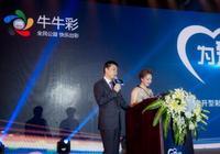 深圳牛牛彩榮耀啟動,為愛出彩,開闢體彩發展新藍海!