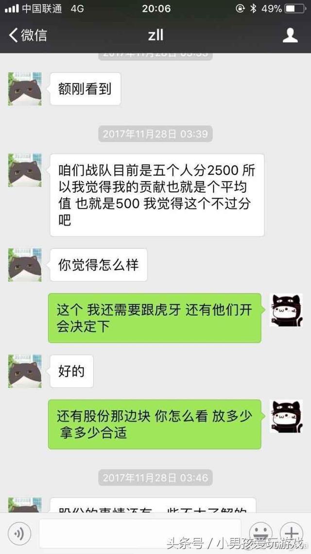 韋神直播訴說211太貪錢不想花錢入股公司,把自己都噁心到了