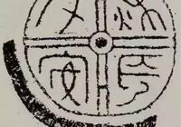 從瓦當文字看秦漢習俗及演變
