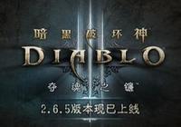 《暗黑破壞神III》2.6.5版本現已上線