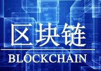 INGOT COIN區塊鏈技術與應用高峰論壇(7月10日北京站)火熱來襲