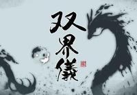 Steam獲獎遊戲《二重奏》若改為中國風,結果驚豔了眾人
