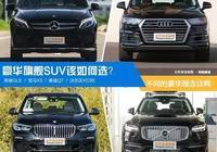 豪華旗艦SUV該如何選?奔馳GLE\寶馬X5\奧迪Q7\沃爾沃XC90