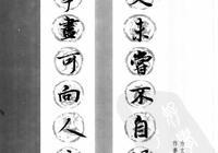 王羲之蘭亭序——集字楹聯(值得收藏分享)