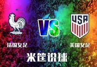 女足世界盃:法國女足VS美國女足 前瞻與預測