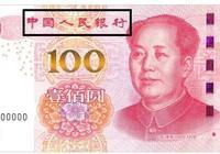 """人民幣""""中國人民銀行""""字體,竟來自這裡!"""