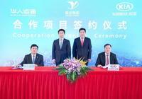 汽車聯合巨擘誕生!華人運通、悅達集團和東風悅達起亞共宣合作