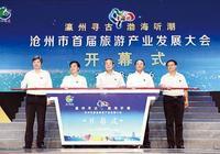滄州市首屆旅遊產業發展大會開幕