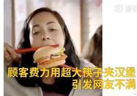 漢堡王道歉 筷子吃漢堡廣告已下架